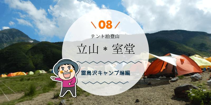 室堂立山雷鳥沢キャンプ場のタイトル画面