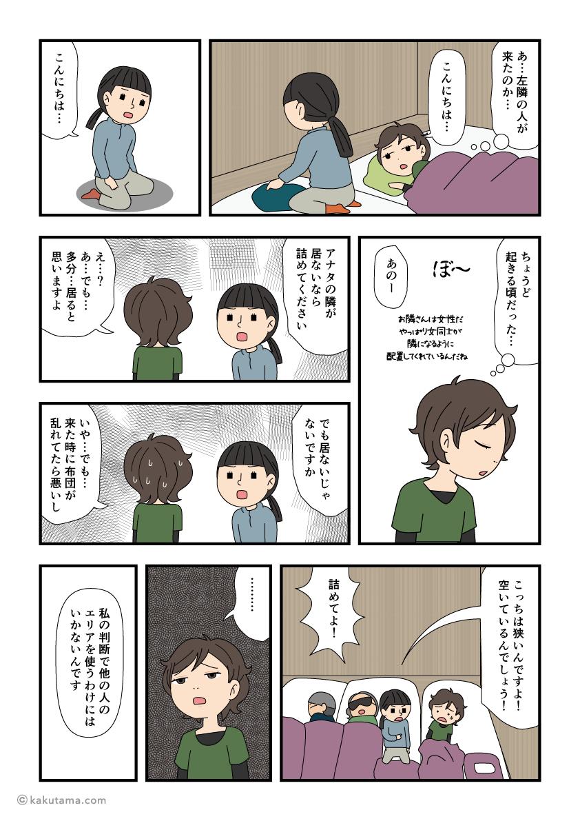 山小屋の寝るスペースが狭いせいで人間関係トラブルが起こる漫画1