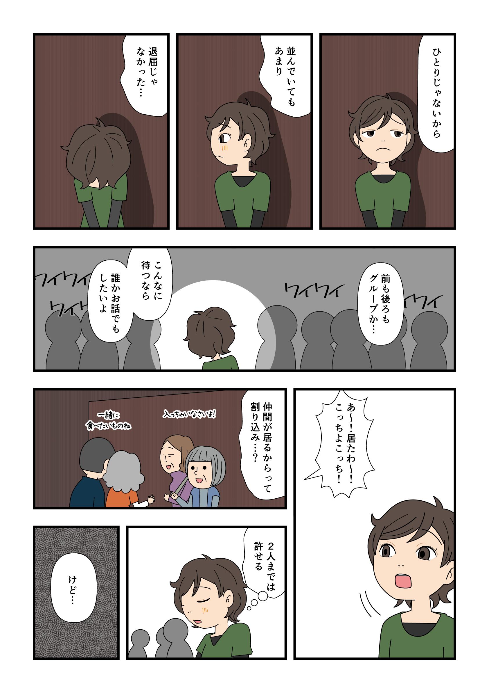 山小屋の晩御飯の列に並ぶ漫画2