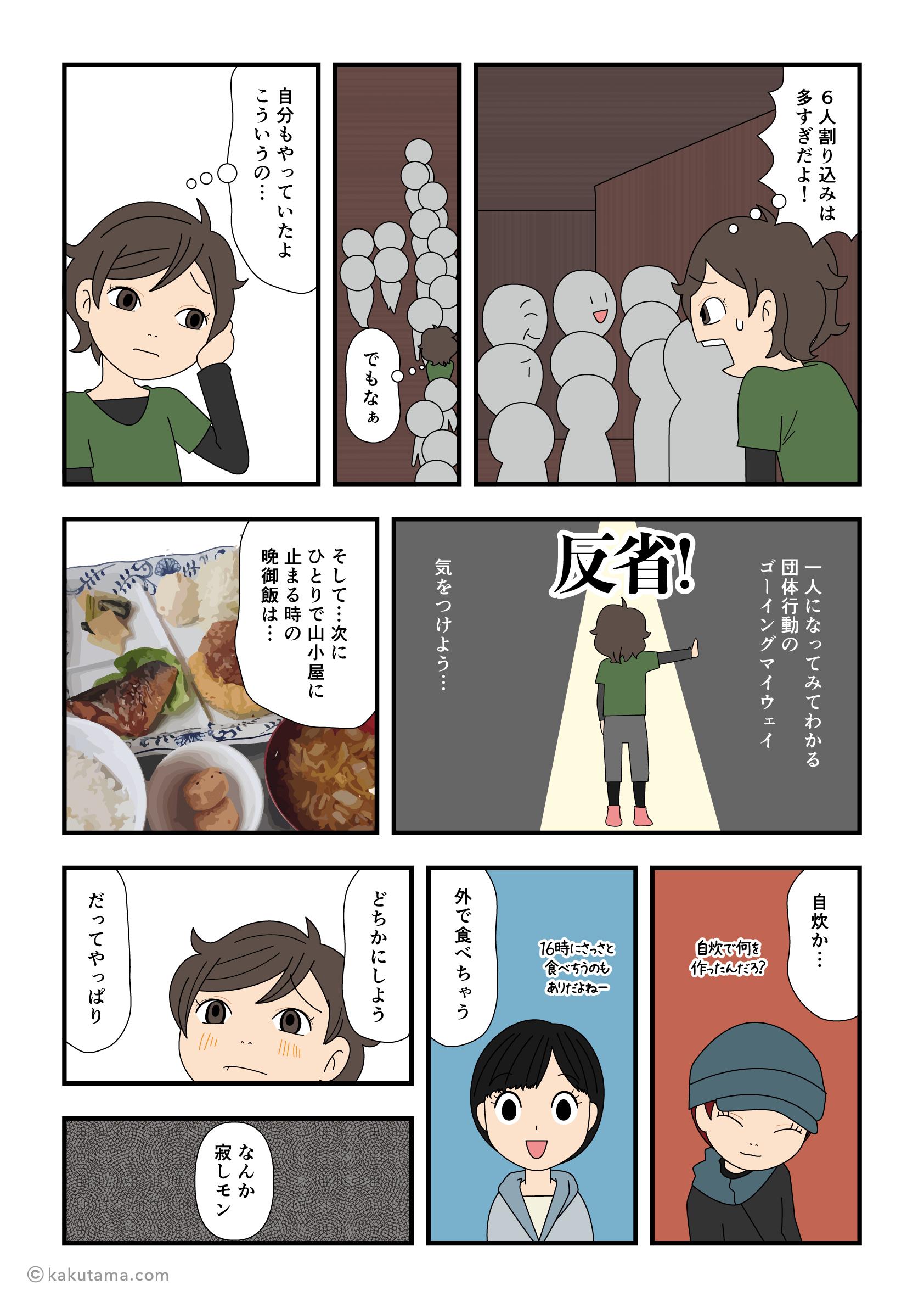 山小屋の晩御飯の列に並ぶ漫画3