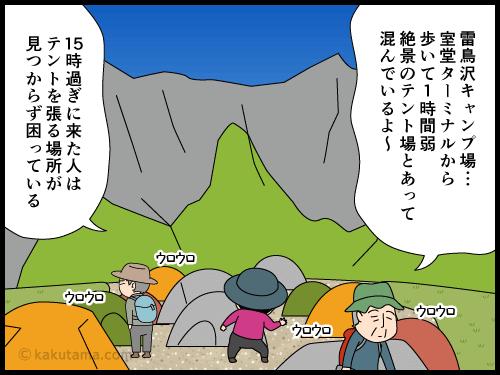 雷鳥沢キャンプ場での思い出漫画1
