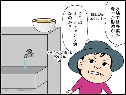 雷鳥沢キャンプ場での思い出漫画3