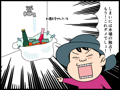 雷鳥沢キャンプ場での思い出漫画4