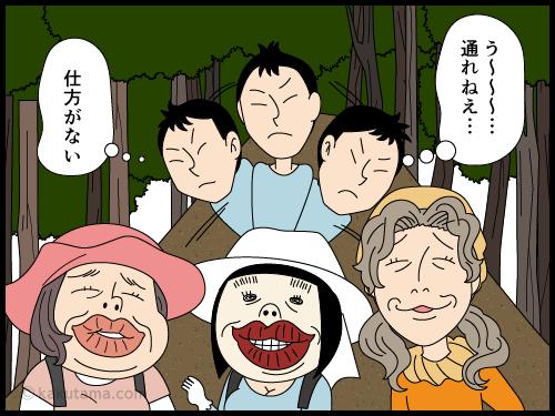 登山道いっぱいに広がって歩く中高年登山者の漫画1