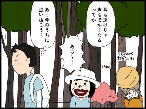 登山道いっぱいに広がって歩く中高年登山者の漫画3