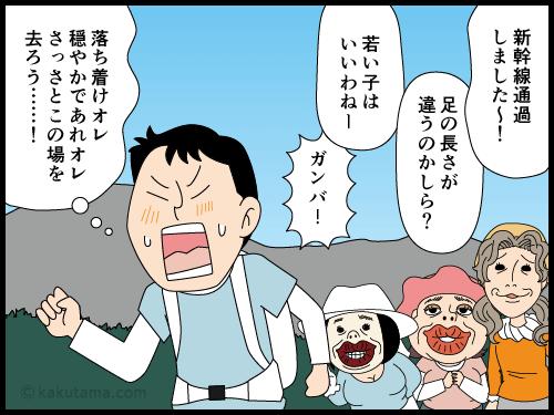 登山道いっぱいに広がって歩く中高年登山者の漫画4