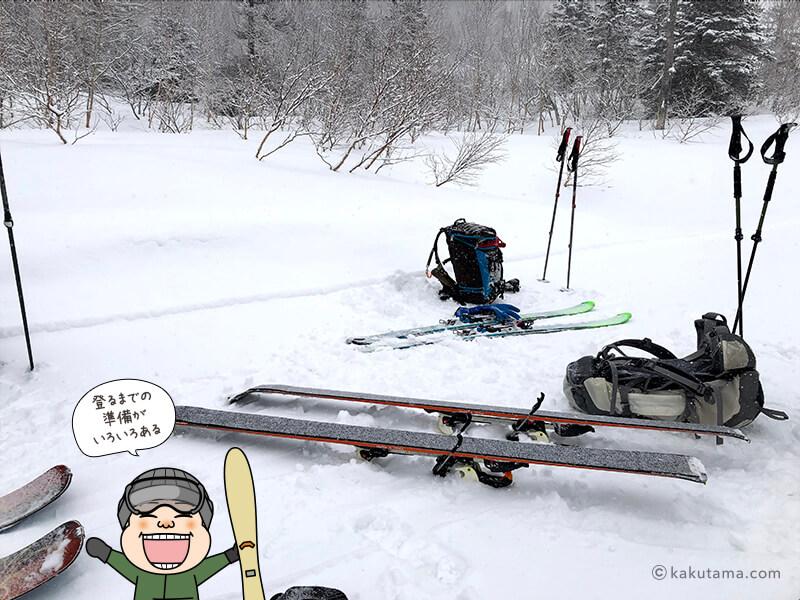 バックカントリースキーの事前準備