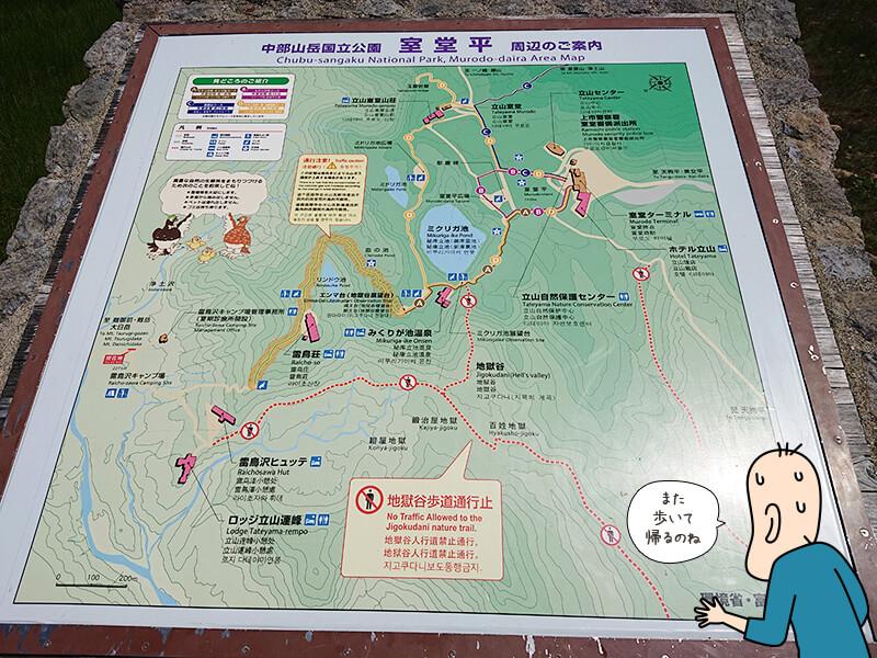 立山室堂の地図を見て気が遠くなっている