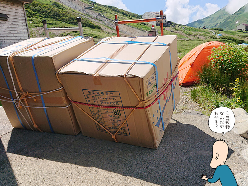 雷鳥沢キャンプ場に届いたトイレットペーパー
