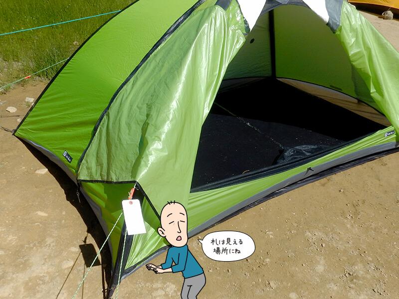 雷鳥沢キャンプ場に張ったテント2