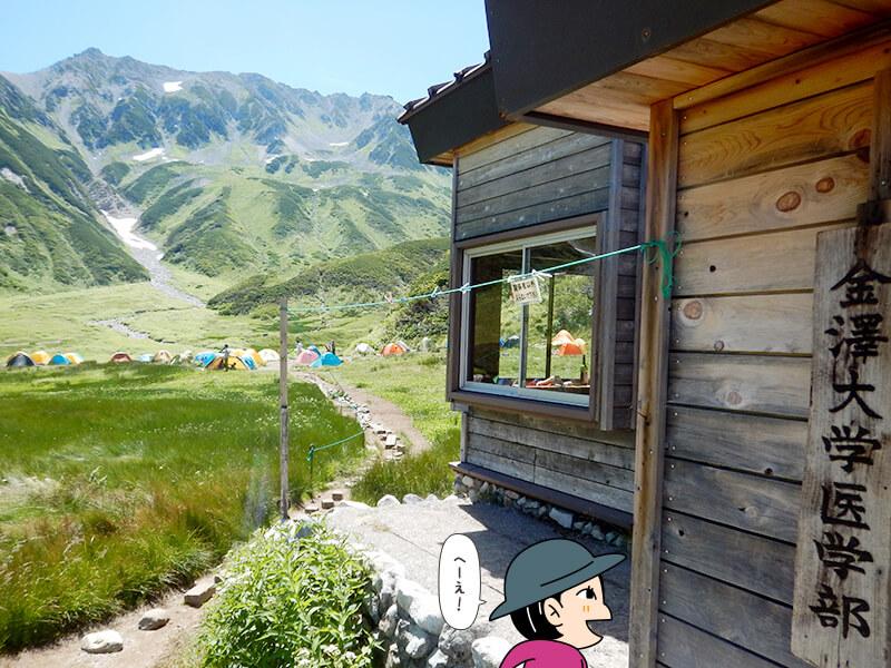 雷鳥沢キャンプ場から山を見る