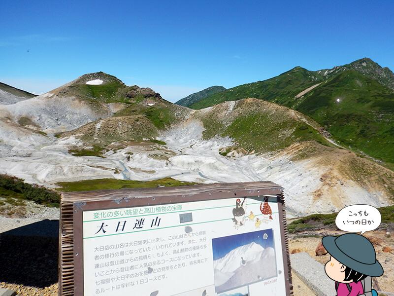 大日連山を見る