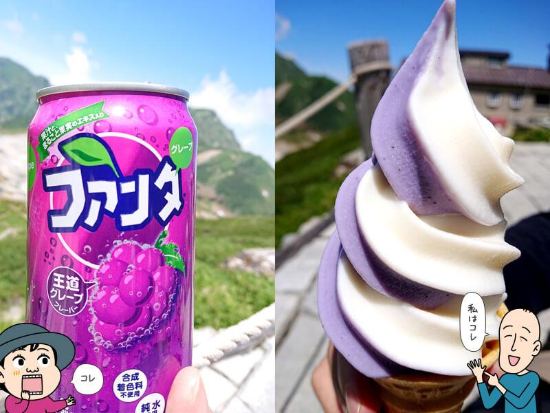 みくりが池温泉でソフトクリームを食べる