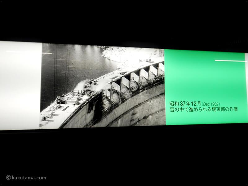 黒部ダムの歴史3