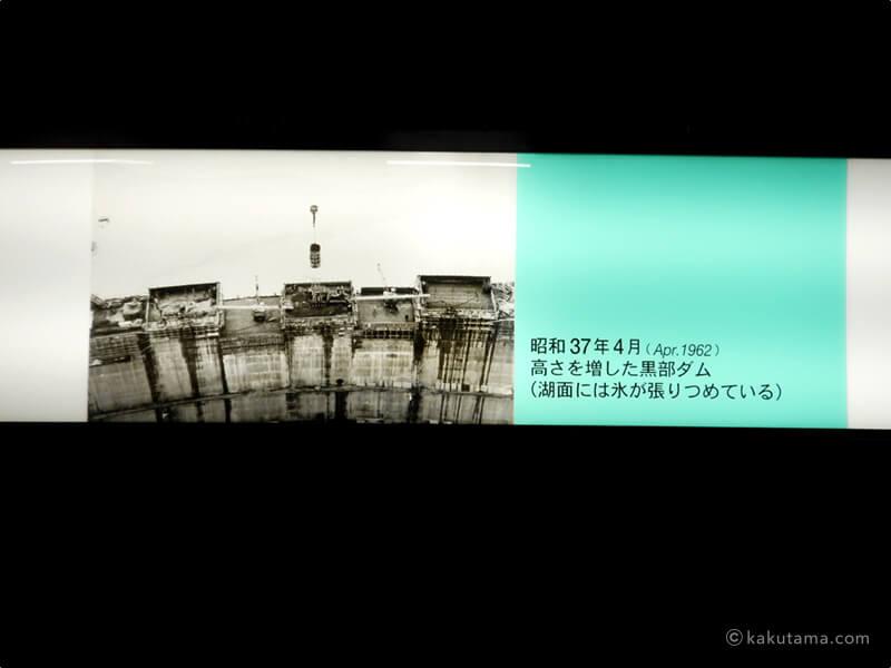 黒部ダムの歴史4