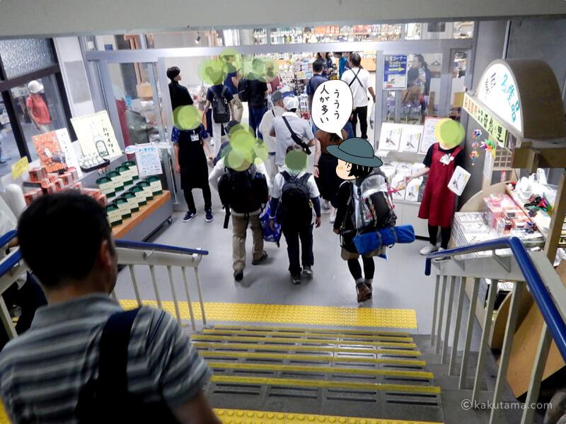 扇沢駅の階段