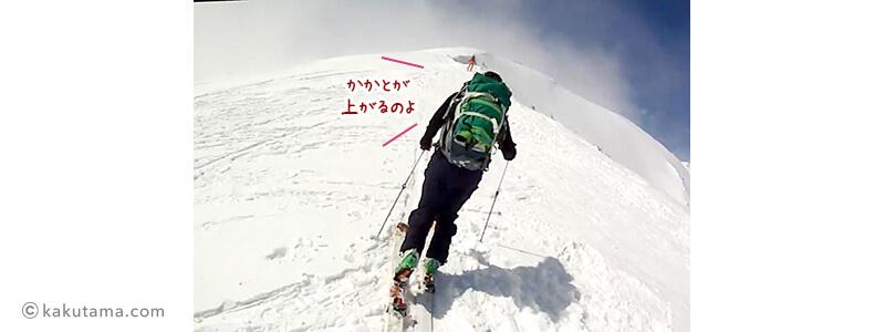 かかとが上がるスキービンディング
