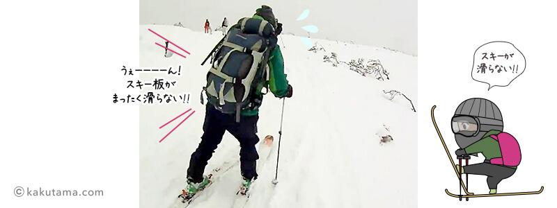 スキーの滑走面に雪がつく