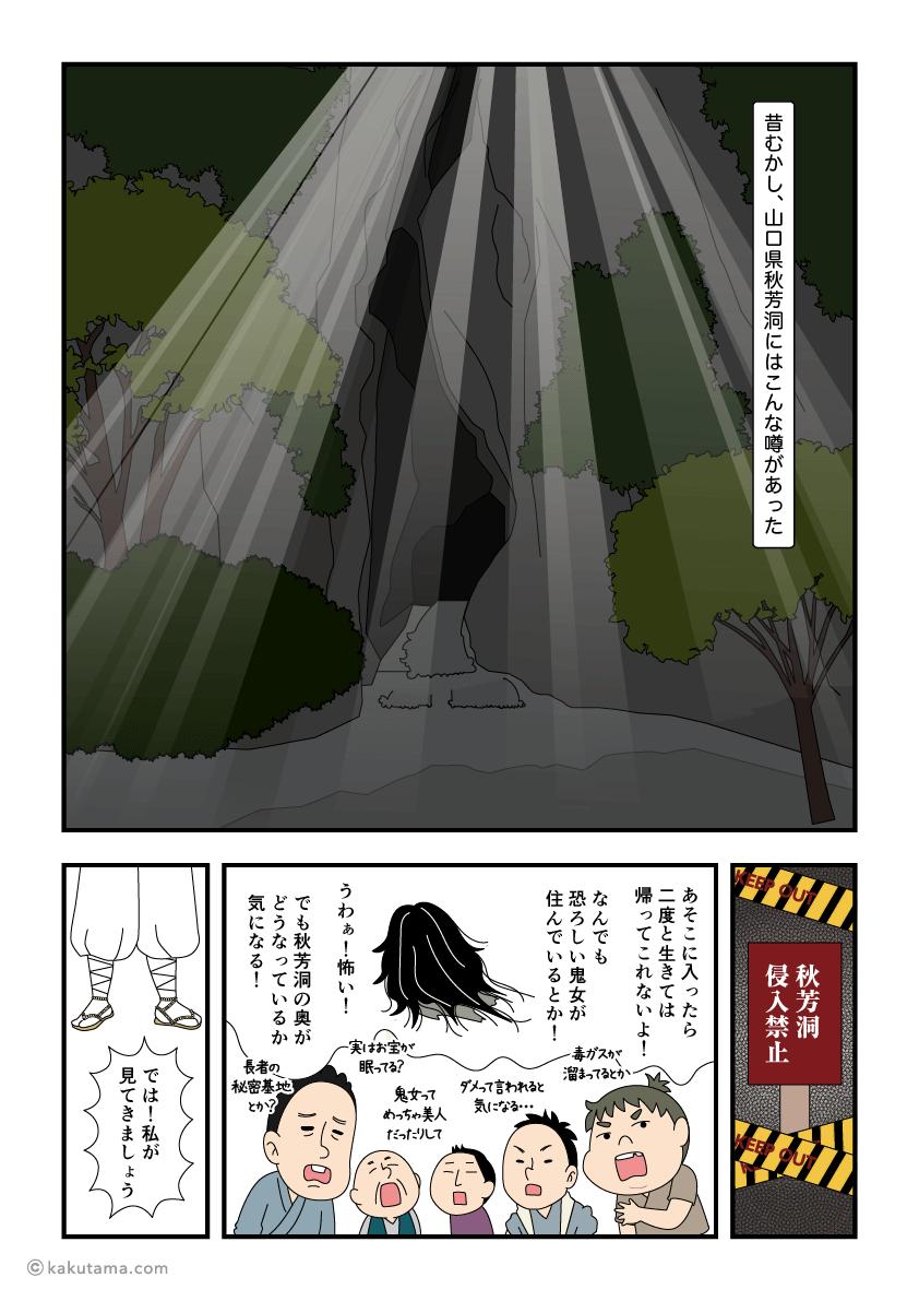 秋芳洞の鬼女-秋芳洞の奥を知りたい漫画1