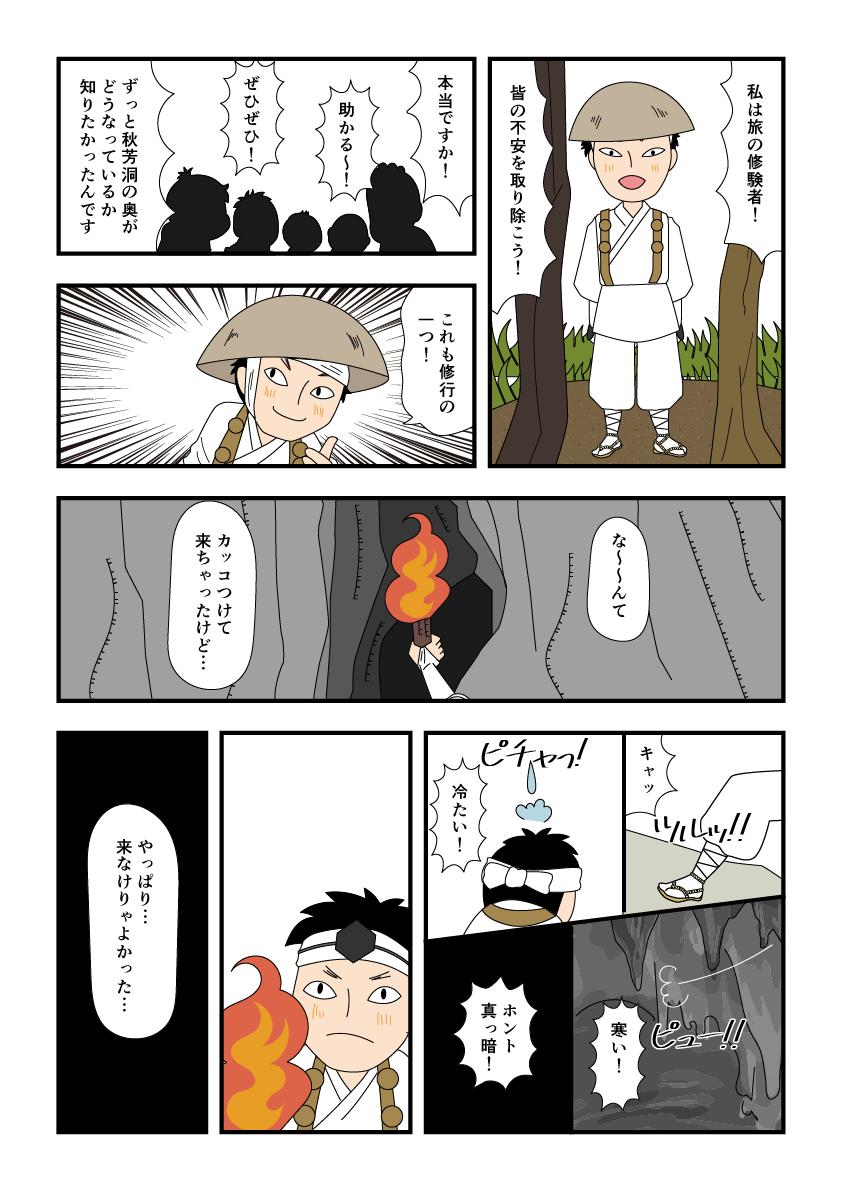 秋芳洞の鬼女-秋芳洞の奥を知りたい漫画2