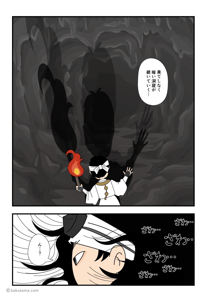 秋芳洞の鬼女-秋芳洞の奥を知りたい漫画3