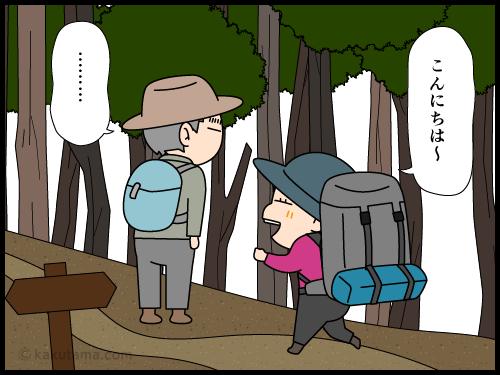 登山中に「こんにちは」を交わす意味の漫画1