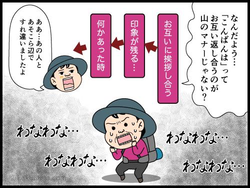 登山中に「こんにちは」を交わす意味の漫画3