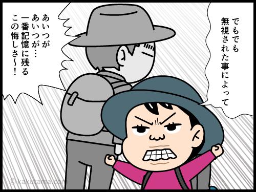 登山中に「こんにちは」を交わす意味の漫画4