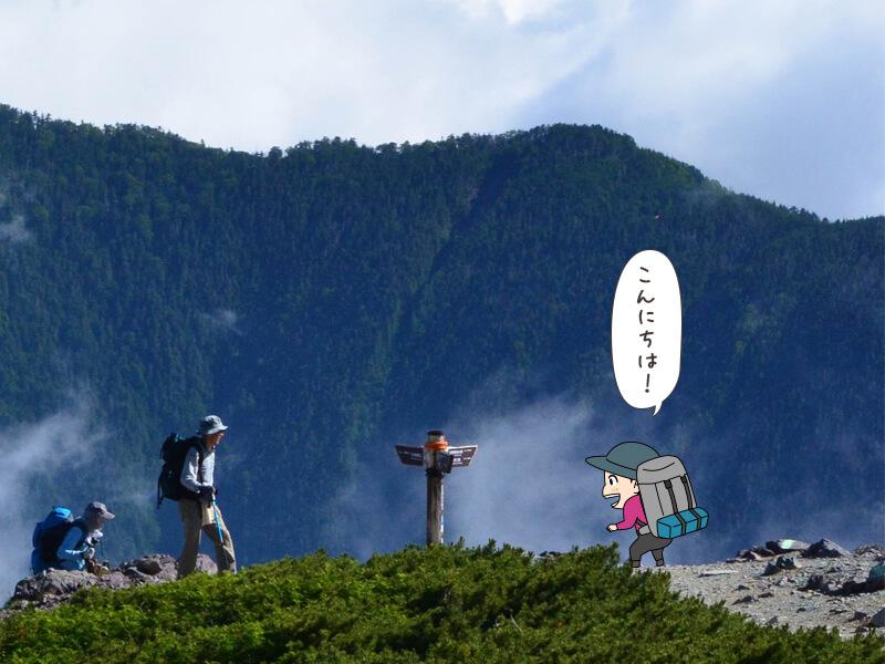 登山用語「こんにちは」にまつわる写真