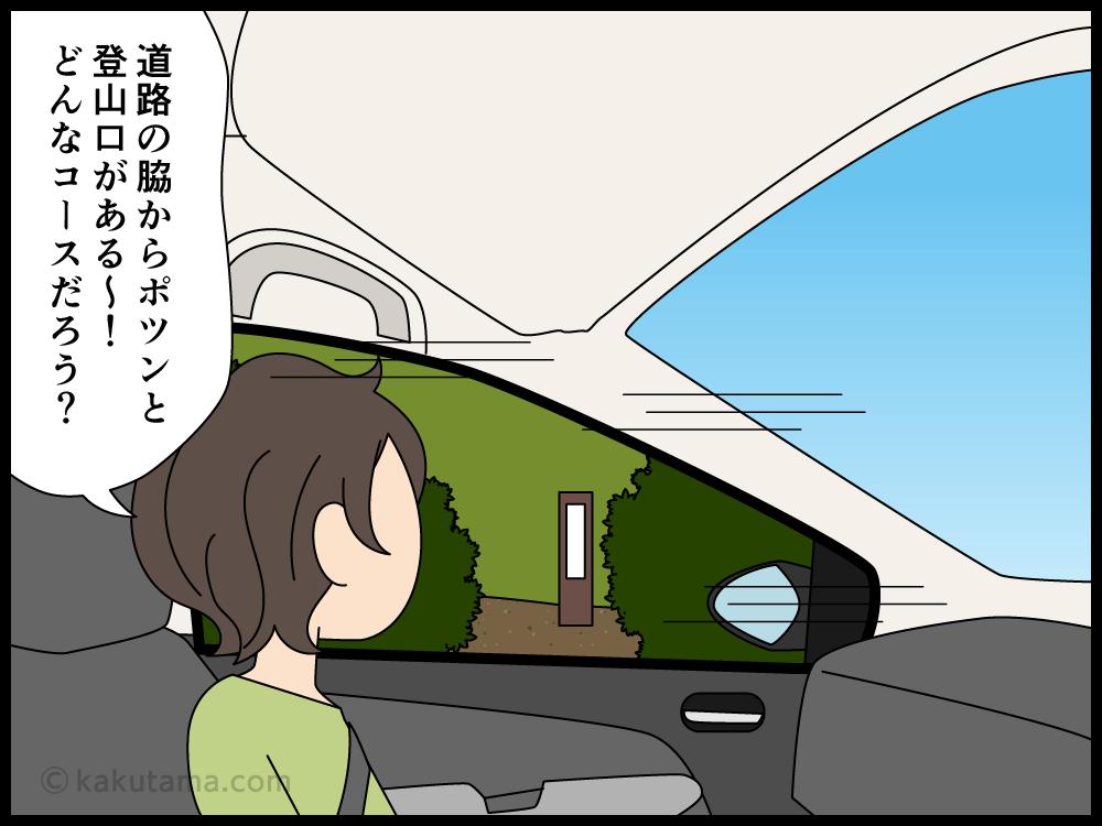 登山口を見ると気になってしまう登山者の漫画2
