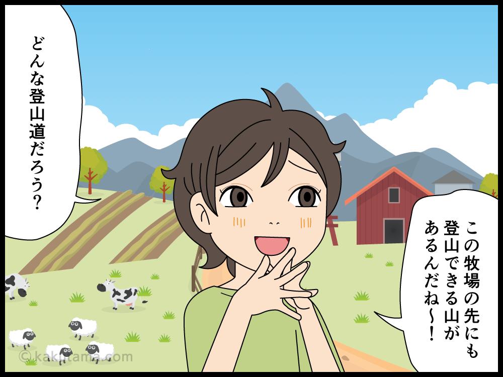 登山口を見ると気になってしまう登山者の漫画3