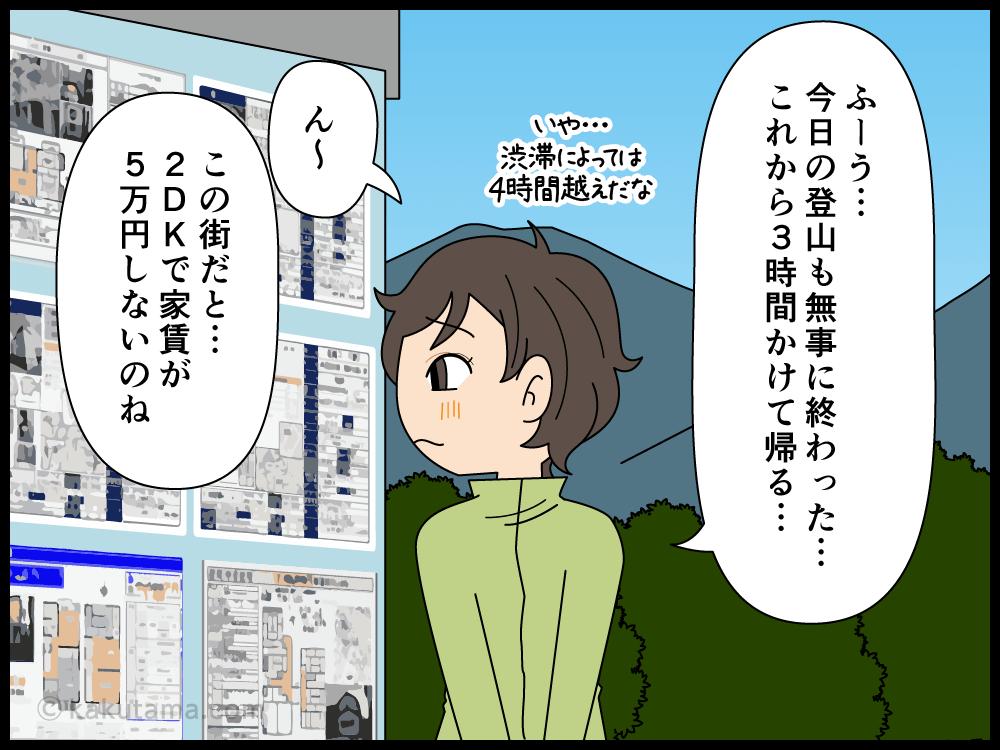 長野への移住は憧れるが現実的に難しい漫画1