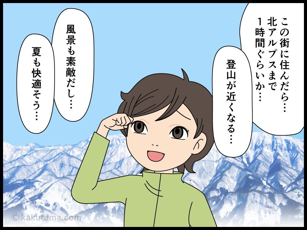 長野への移住は憧れるが現実的に難しい漫画2