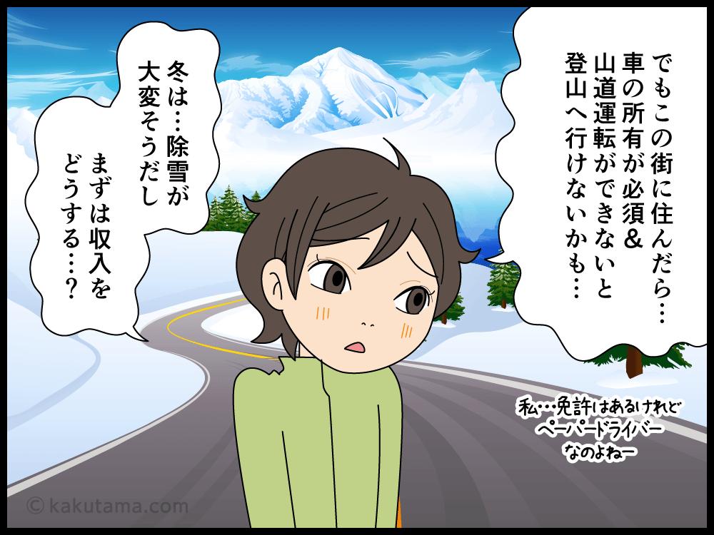 長野への移住は憧れるが現実的に難しい漫画3