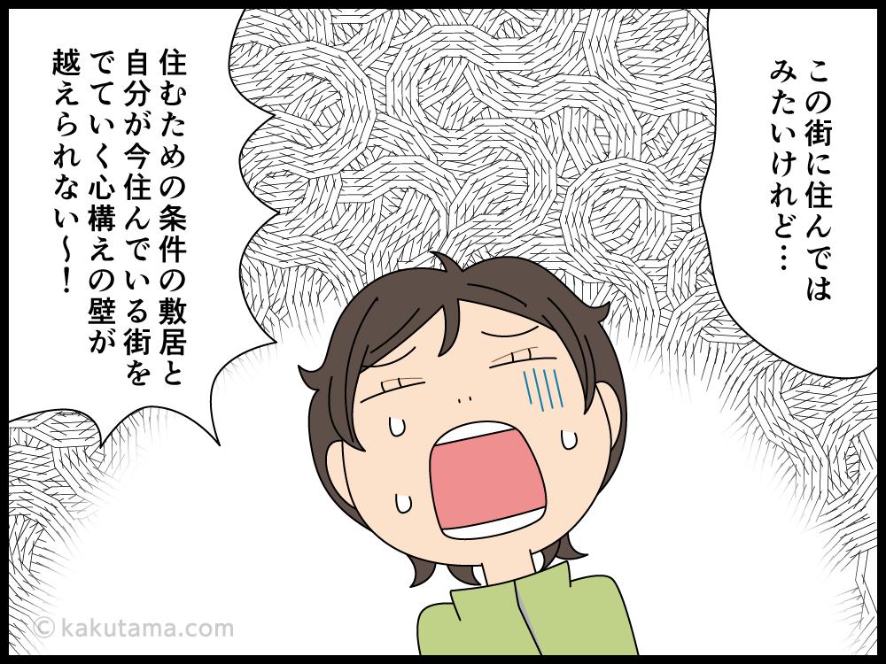 長野への移住は憧れるが現実的に難しい漫画4