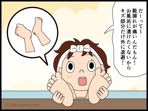 靴擦れが痛いからお湯に患部を浸けない漫画2
