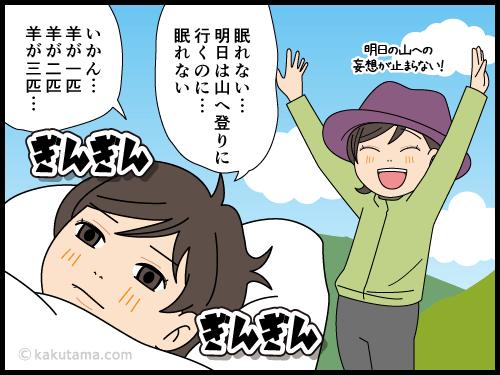 登山前夜に興奮してなかなか眠れない漫画1