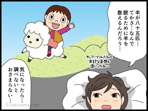 登山前夜に興奮してなかなか眠れない漫画2