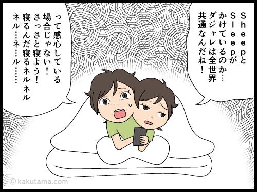 登山前夜に興奮してなかなか眠れない漫画3