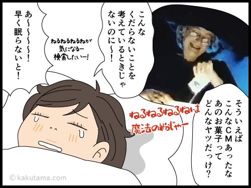 登山前夜に興奮してなかなか眠れない漫画4