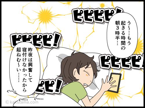 朝起きられない登山者の漫画1