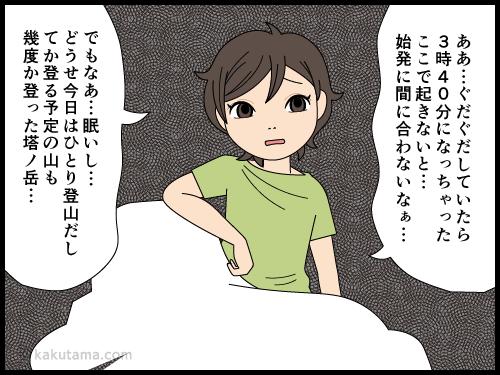 朝起きられない登山者の漫画2