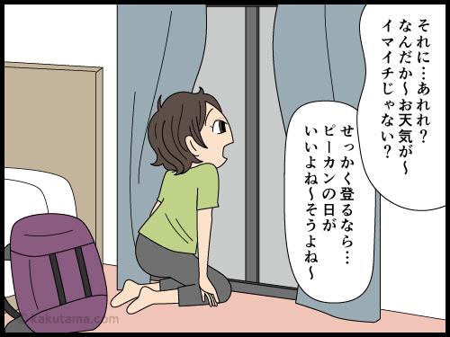 朝起きられない登山者の漫画3