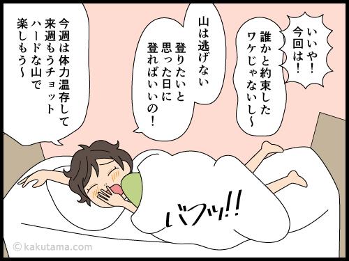 朝起きられない登山者の漫画4