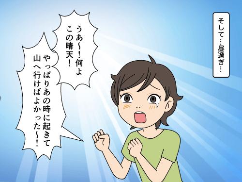 朝起きられない登山者の漫画5