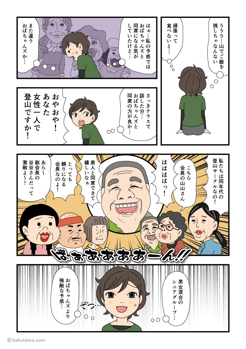 山小屋での食事は基本相席な漫画3