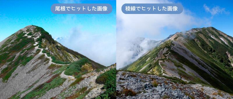 稜線と尾根を比べてみた写真