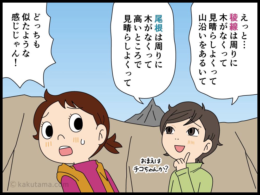 稜線と尾根の違いがわからない漫画2