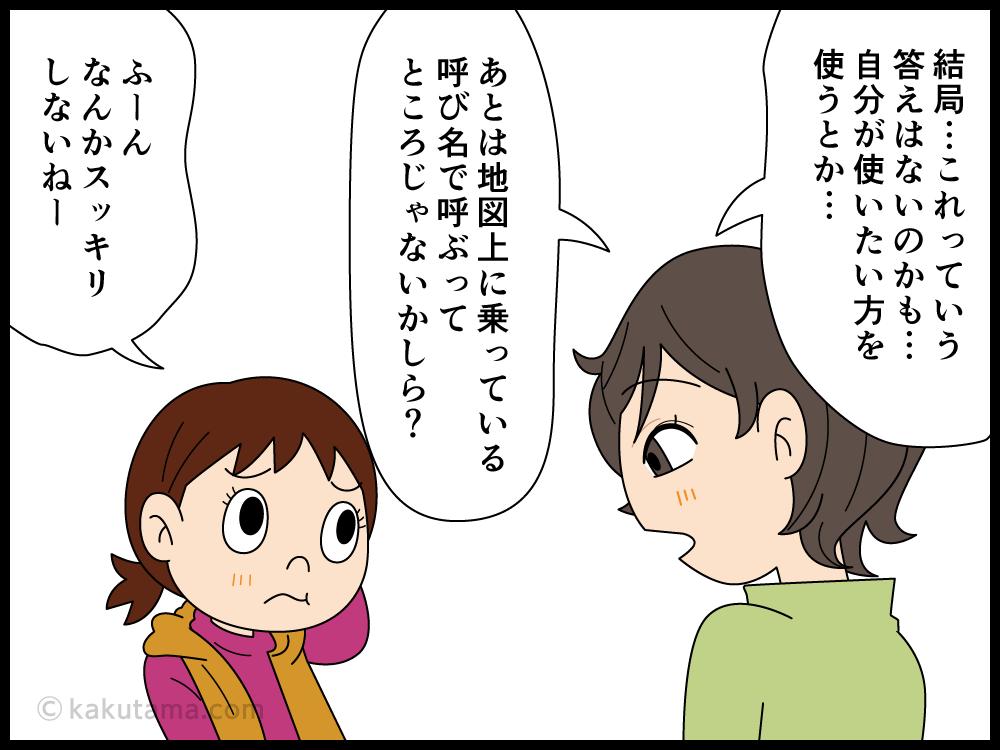 稜線と尾根の違いがわからない漫画4