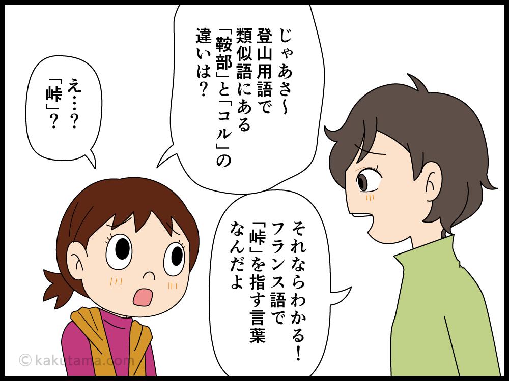コル乗越キレット峠の違いがわからない漫画1